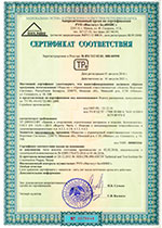 Сертификат соответствия на ворота распашные требованиям ТР2009/013/BY, ГОСТ EN 13241-1-2015