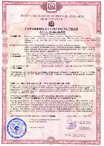 Сертификат по пожарной безопасности панелей воротных 40 мм и 45 мм