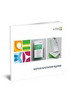 Сборник материалов маркетинговой поддержки по воротным системам и автоматике