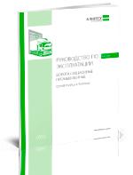 Эксплуатация промышленных ворот ProPlus, ProTrend, AluPro, AluTherm, AluTrend