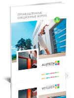"""Проспект """"Промышленные секционные ворота"""""""