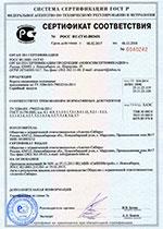 Сертификат соответствия требованиям ГОСТ 31174 РФ до 06.12. 2018 (Алютех-Сибирь)