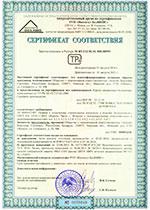 Cертификат соответствия требованиям технического регламента Республики Беларусь ТР 2009/013/BY и ГОСТ EN 13241-1-2015