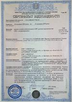 Сертификат соответствия (Украина)