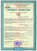 Сертификат соответствия на ворота откатные требованиям ТР2009/013/BY, ГОСТ EN 13241-1-2015