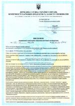 """Заключение государственной санитарно-эпидемиологической экспертизы на ворота секционные """"АЛЮТЕХ"""" (Украина)"""